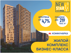 Жилой комплекс «Новая Звезда» Проект нового поколения